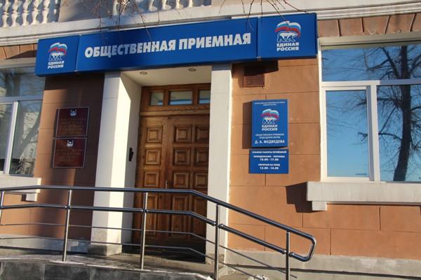 Брянское отделение «Единой России» сообщило оличном приеме жителей